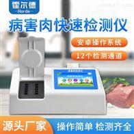 HED-B12快速检测病害肉的仪器