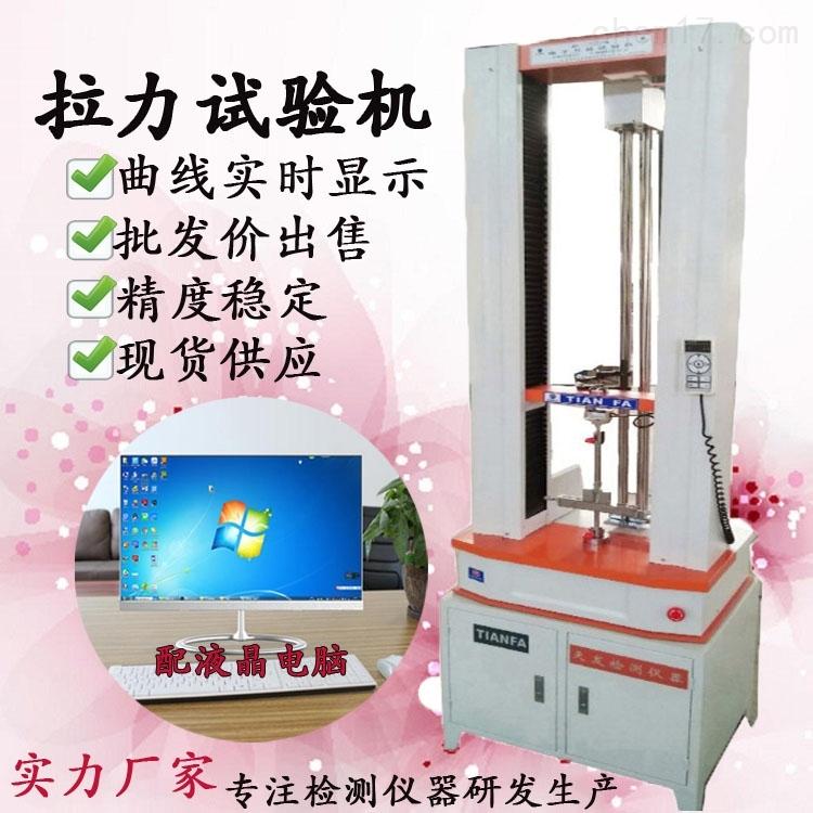 塑料管材拉力机 合成材料拉力试验机