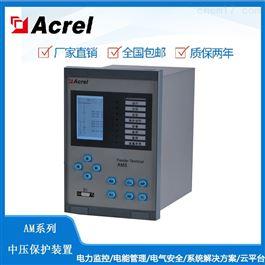 AM2SE-H安科瑞微机综合保护装置RS485通讯