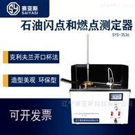 石油产品闪点仪SYS-3536
