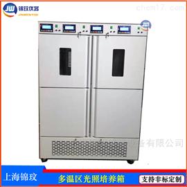 JSGX-200L-6六温区多光色光照培养箱 多温区动物饲养箱