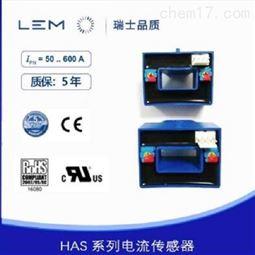 LEM代理电流传感器  HAS500-S/SP50