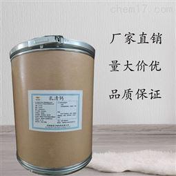 食品级乳清钙生产厂家