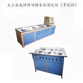 TGB-6土工合成材料耐静水压试验仪