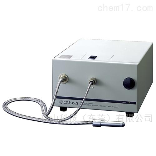 日本村上mcrl分光光度计CMS-35FS