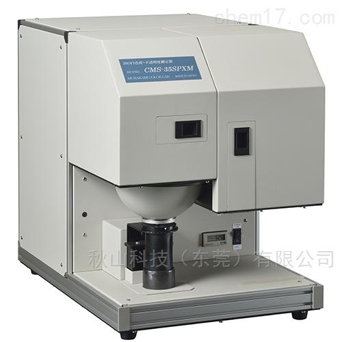 日本mcrl ISO白度分光光度计CMS-35SPXM