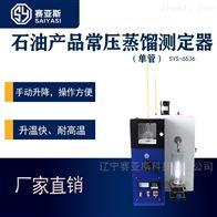 石油常压蒸馏测定器SYS-6536