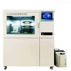 LB-800FAC全自动恒温恒称重系统