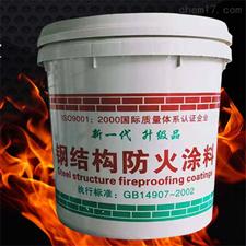 25kg/桶室內鋼結構防火涂料3c認證