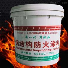 室内钢结构防火涂料3c认证