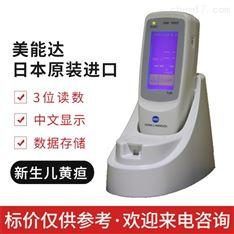 进口美能达JM-105黄疸检测仪
