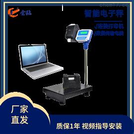 智能电子秤连接打印机数据传输电脑/PC