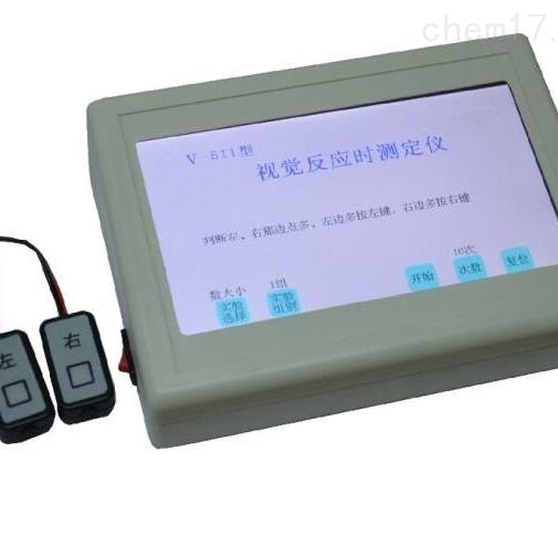 视觉反应时测定仪
