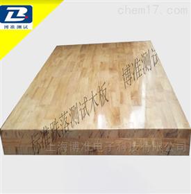 BZ-DLCS3跌落测试木板
