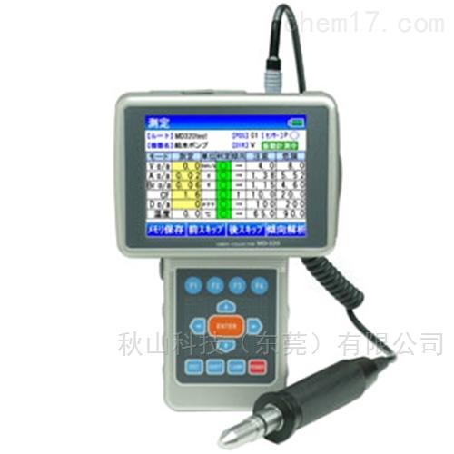 日本asahi便携式振动诊断系统MD-320