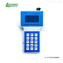 LB-KC(A) 型便携式粉尘浓度检测仪
