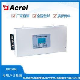 ADF300L-II-18D(6S)安科瑞多用户计量箱