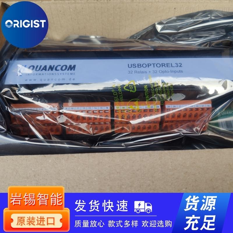 QUANCOM耦合器/继电器USBOPTOREL32