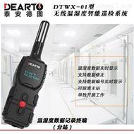DTWX-01无线温湿度监测巡检系统
