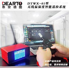 DTWX-01温湿度智能测量系统