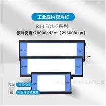 RJ-LED1-2-3型冷光源底片灯