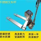 不銹鋼防爆叉車稱 2噸帶打印電子叉車秤