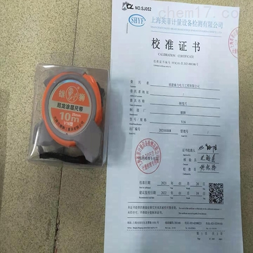 钢卷尺|上海徐吉防雷检测仪器设备