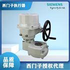 北京西门子蝶阀驱动器SQL321B50-D