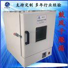 101A-1電熱鼓風干燥試驗箱