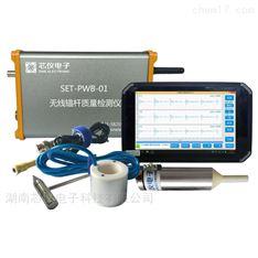 无线锚杆质量检测仪
