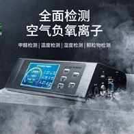 ELSE-800便携式空气负离子检测仪