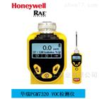 霍尼韦尔pgm7320VOC气体检测仪