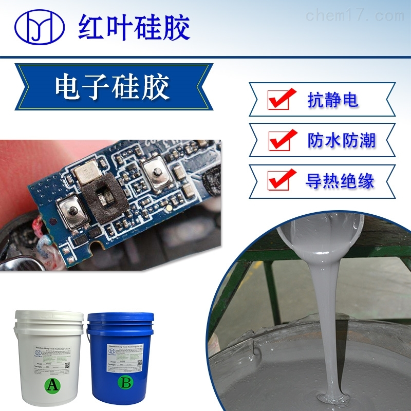 仪器仪表透明防水电子灌封胶