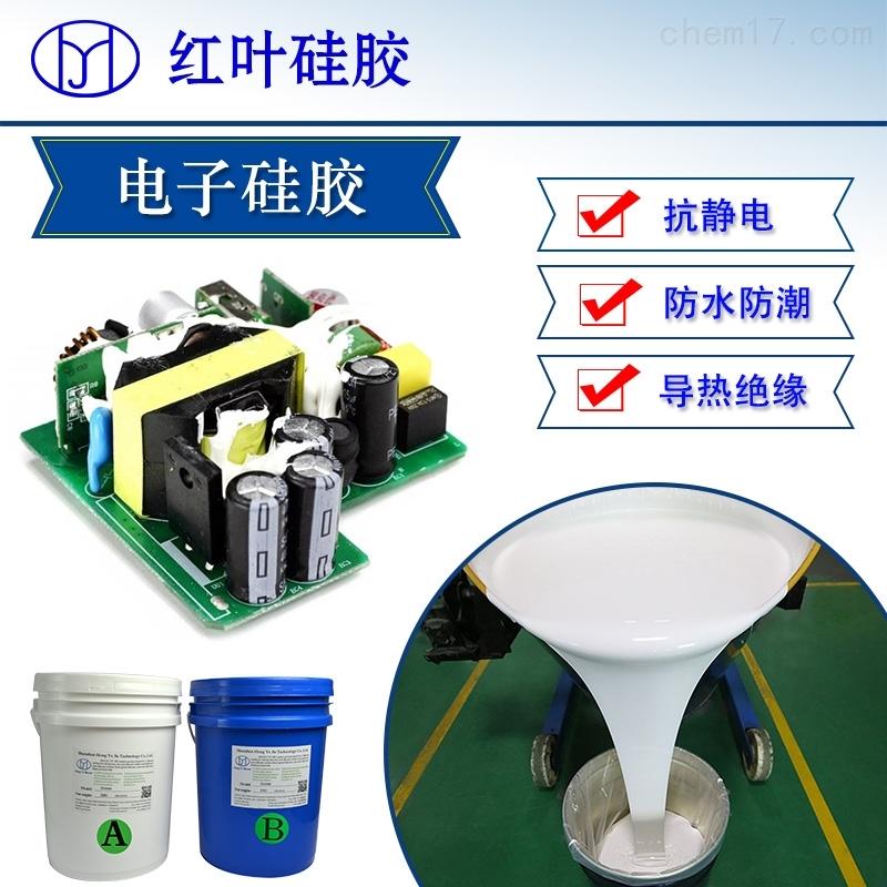 透明灌封硅胶用途及使用方法