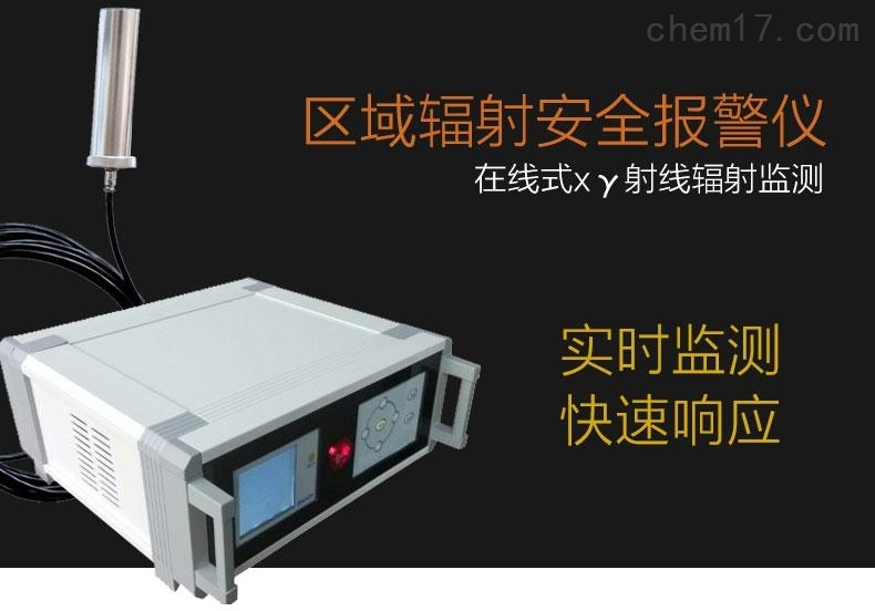 KY69B型区域辐射监测报警仪