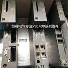 西门子S7-400CPU指示灯全不亮修复解决专家