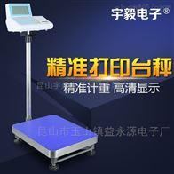 ACX不干胶打印电子秤 100公斤小票电子称