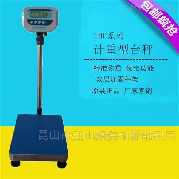 80公斤带滚轮电子秤 带打印功能报警滚桶称