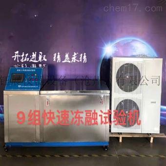 TDR-1混凝土快速冻融试验箱