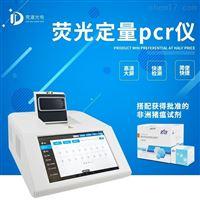 JD-PCR非洲猪瘟PCR检测仪