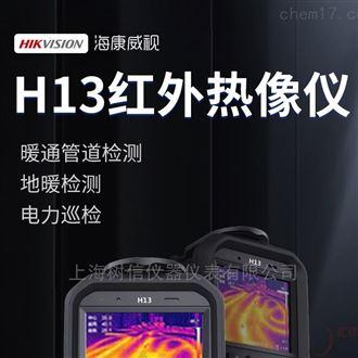 海康微影DS-2TPH13-3AVF海康威视HIKVISION H13红外热成像仪
