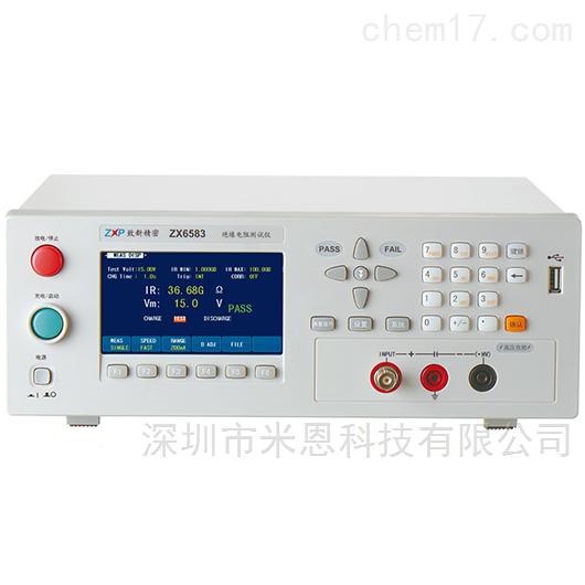 致新精密ZX6583系列绝缘电阻测试仪