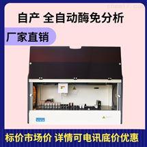 BIOBASE2000博科厂家自产全自动酶免分析仪