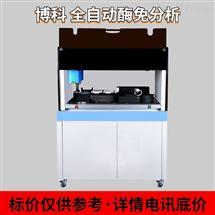 BIOBASE2001全自动酶免工作站博科厂家直供