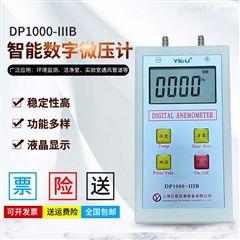 DP1000-IIIB洁净室智能数字微压计