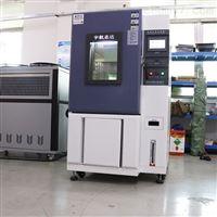 电子产品通电测试高低温湿热试验箱