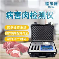 HED-BR12病害肉快速检测仪