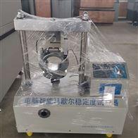 LWD-3A沥青马歇尔稳定度测定仪 小型打印屏显