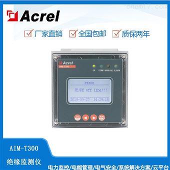 AIM-T300安科瑞安矿井化工厂工业绝缘监测装置