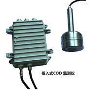 投入式紫外吸收水質COD自動監測儀